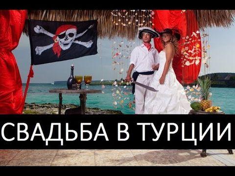 День Рождения на Белоснежной яхте. Пиратская Вечеринка