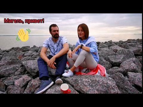 Отзыв Евгения и Евгении