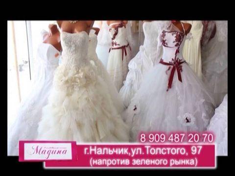 "Свадебный салон ""Мадина"" г. Нальчик ул. Толстого (напр. зел. рынка)"